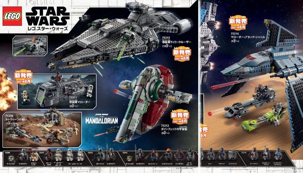 LEGO Star Wars 2HY sets 2021